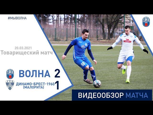 ТМ. «Волна-Пинск» 2:1 «Динамо-Брест-1960» (Малорита)