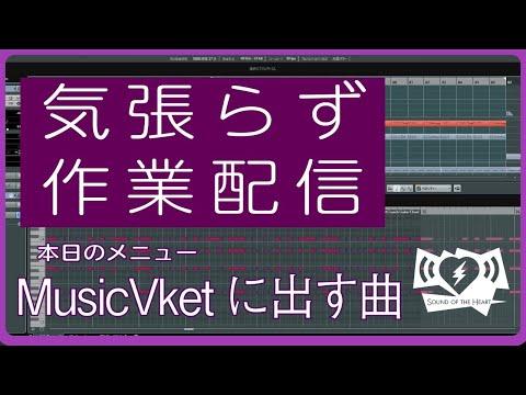【作曲配信】MusicVketに出す曲を作る【Dark Electro】