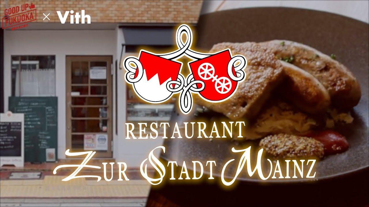 ドイツの名店「Zur Stadt Mainz」を福岡でカジュアルに【シュタットマインツ】