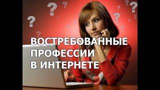 Востребованные интернет профессии обучение трудоустройство