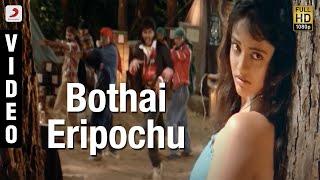 Jaihind - Bothai Eripochu Official Video | Vidyasagar | Arjun, Ranjitha