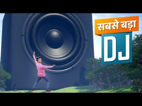 सबसे बड़ा DJ | World's Biggest DJ | Hindi Comedy | Pakau TV Channel