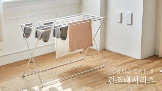 [룸앤홈]✨감성을 담은 빨래건조대 I 가벼운빨래부터 양…