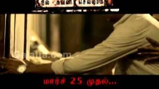 Nil Gavani Selladhey 10sec - Trailer 4