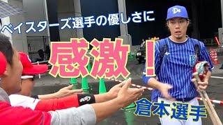 チャンネル登録よろしく!!! 今シーズン初ベイスターズの選手とハイタ...