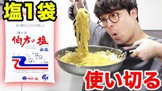 YouTube動画:塩1袋500g使い切るまで料理作り続けてみた!!