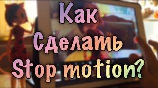 Как сделать stop motion? || как я снимаю(Многие просили снять подобное видео, я и сняла ^^. МУЗЫКА: k-391 - summertime. ❗️Снимаю на iPad..., 2015-07-13T09:00:52.000Z)