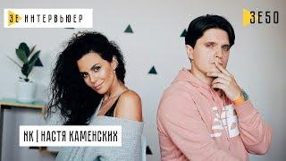 постер к видео NK   Настя Каменских. Зе Интервьюер.