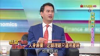 新聞Talk Show 實支實付險 多保不多賠?! 85-2