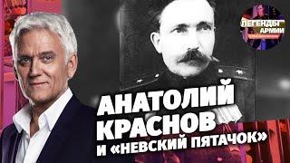 Анатолий Краснов и Невский пятачок