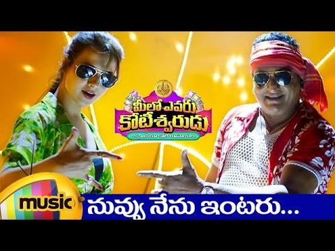Nuvvu Nenu Video song   Meelo Evaru Koteeswarudu Telugu Movie Songs   Naveen Chadra   Prudhvi Raj