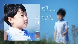 오연준 OH YEON JOON - 풍경(시인과촌장 원곡)-Official Audio