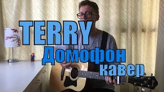 Download Terry - Домофон cover by Костя Одуванчик Mp3 and Videos