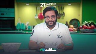 عبدالمجيد الكناني | ستوديو 21 | شاهدVIP