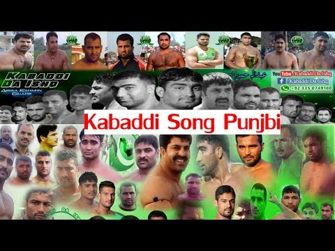 Kabaddi Song Punjabi | Best Kabaddi Song