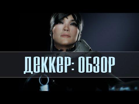 видео: paragon - dekker [Деккер] - Обзор Героя