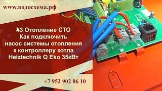 3 Отопление СТО  Как подключить насос системы отопления к контроллеру котла