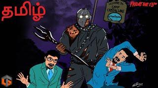ஜேசன் 13 일의 금요일 (Killed Jason) Horror Multiplayer Game Live Tamil Gaming