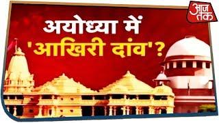Ayodhya में 'आखिरी दांव' ? | देखिये दंगल Rohit Sardana के साथ | Oct 17, 2019