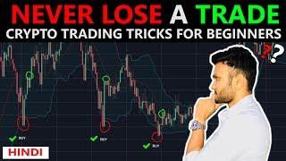 Never Lose Crypto Trade