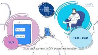 Whiteboard Animation מכבי שירותי בריאות | אבחנה רפואית מרחוק