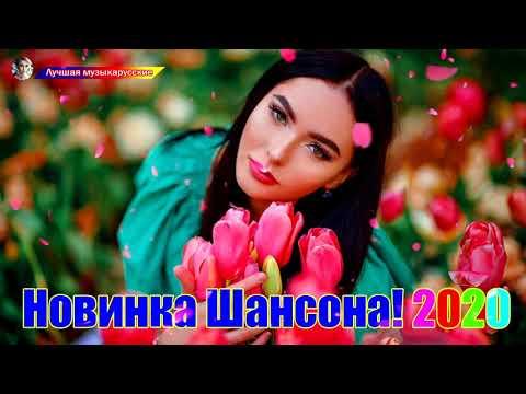Красивые песни шансона 2020 💕 Самые Душевные Русские Песни 2019/2020