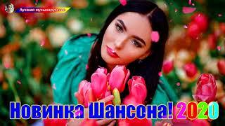 Download Красивые песни шансона 2020 💕 Самые Душевные Русские Песни 2019/2020 Mp3 and Videos