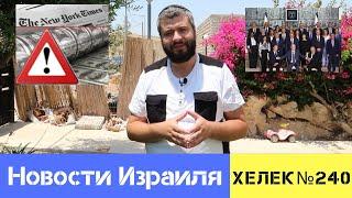Напрасное предупреждение. Новости Израиля / Хелек выпуск№240