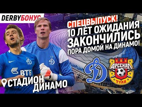 DERBYБОНУС. Новый стадион Динамо. Матч открытия. Динамо 3-3 Арсенал.
