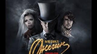 Тизер Мюзикла Онегин