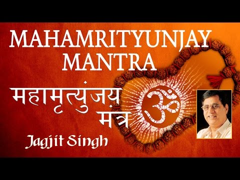 Mahamrityunjay Mantra By Jagjit Singh I Full Audio Songs Juke Box