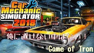 car mechanic simulator 2018 高評価・チャンネル登録よろしくお願いし...
