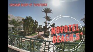 NOVOTEL BEACH 5 обзор отеля от турагента