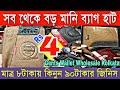 📹মাত্র 4টাকা ব্র্যান্ডেড ছেলেদের লেদারের মানি ব্যাগ(Gents Branded Leather Wallet Wholesale Kolkata)