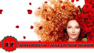Скачать Арам Карапетян Розы для Любимой