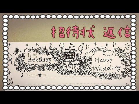 結婚式の招待状 返信 ✲ 花だけかければ ちょっとかわいくなります。