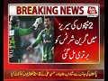 First T20: Pakistan Beat Scotland By 48 Runs