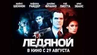 """Фильм """"Ледяной"""" / с 29 августа в кино"""