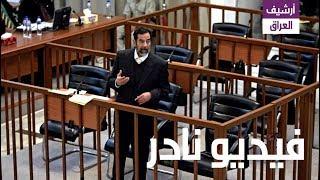 كاريزما صدام حسين التي لن تتكرر  يقول للإدعاء العام انت تريد تلقني شكول