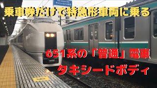 【特急形車両に乗車券だけで乗れる⁉】651系の普通列車に乗る旅【2020年3月で消滅】