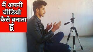 How i shoot my youtube Videos !! मैं अपनी वीडियो कैसे बनाता हूं ? Motivational Video