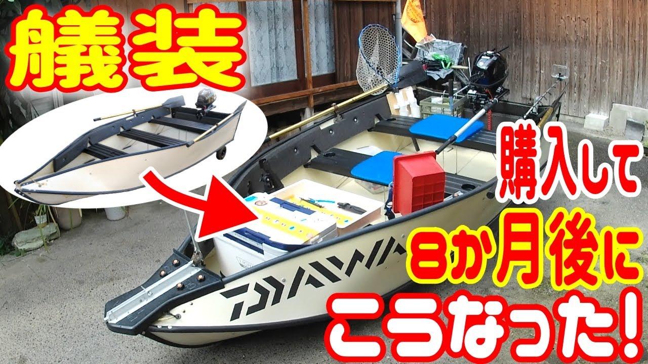 【2馬力 ミニボート】艤装紹介 ポータボート 購入して8ヶ月後にこうなった♪ ( PORTA BOTE 10ft )