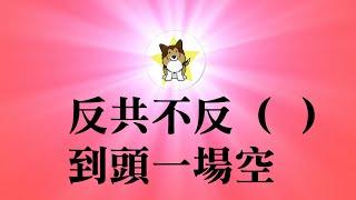 班农/郭文贵,蔡霞/任志强,陈秋实/许章润,海外猫狗驴,中国最根本的政治变化要取决于哪一类中国人?为什么必须向香港人学习?