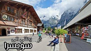رحلتي الى سويسرا زيوريخ و افضل ١٠ برامج سياحية و معلومات مهمة