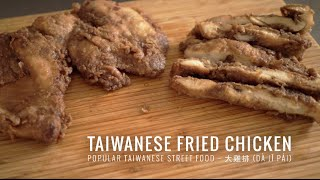 Taiwanese Fried Chicken 大雞排 (dà Jī Pái)