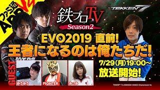 【鉄拳7】EVO2019直前! 王者になるのは俺たちだ!!【鉄プロTV S2第…