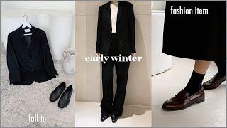 여자 가을 겨울 패션 코디! 오버사이즈 울 자켓 룩북 …