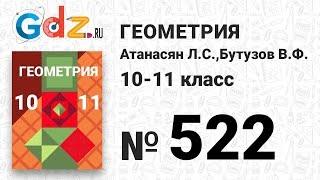 № 522 - Геометрия 10-11 класс Атанасян