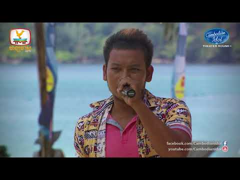 Cambodian Idol Season 3 | Theater Round 1 | Team 4 | Tun Say Sneah Chan