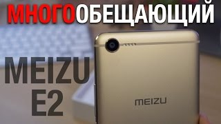 многообещающий Meizu E2